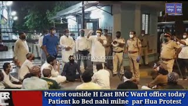 Protest  outside H East BMC Ward office today Patient ko Bed nahi milne  par Hua Protest