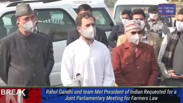 Rahul Gandhi and team Meet President of Indian Requested for a Joint Parliamentary Meeting for Farmers Law