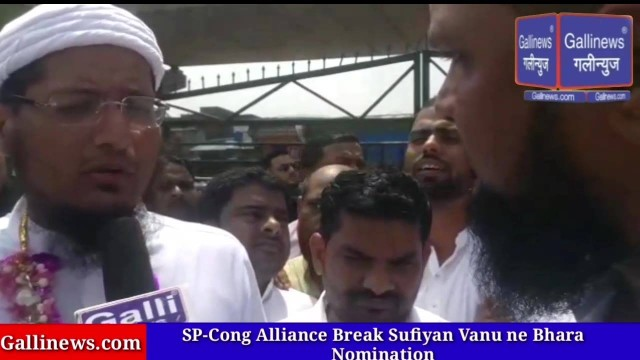 SP Cong Alliance Break Sufiyan Vanu ne Bhara Nomination