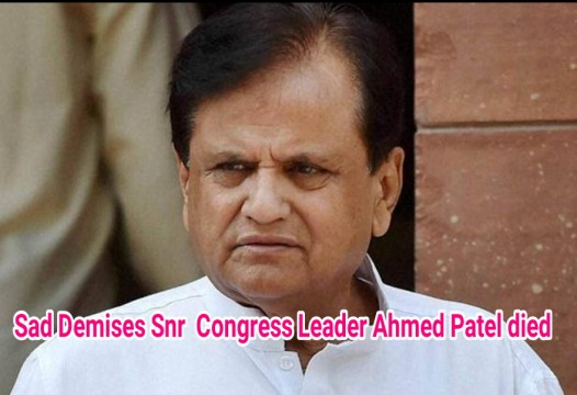 Sad Demises Snr Congress Leader Ahmed Patel died in Hospital