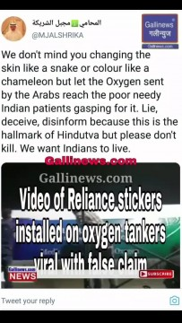 Saudi ki Oxygen Gas par Reliance ka Sticker Video dekh kar Kuwait ke Shaikh ne diya jawab