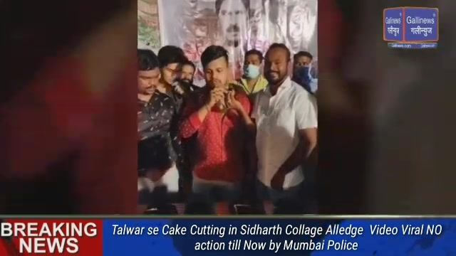 Talwaar se cake cutting in Sidharth college No Action by Police Yet
