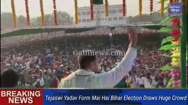 Tejaswi Yadav Form Mai Hai Bihar Election Draws Huge Crowd