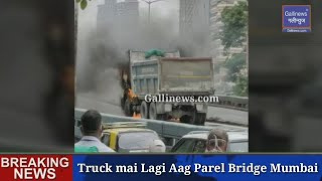 Truck mai Lagi Aag Parel Bridge Mumbai