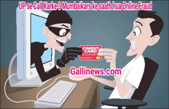 UP se Call Karke 3 Mumbaikars ke saath hua Online Fraud