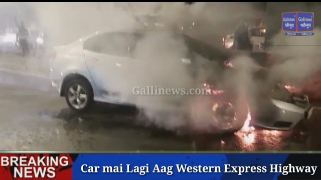 Car mai Lagi Aag Western Express Highway