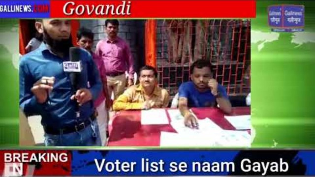 Voter list se Naam Gayab