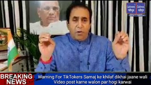 Warning For TikTokers Samaj ke khilaf dikhai jaane wali Video post karne walon par hogi karwai
