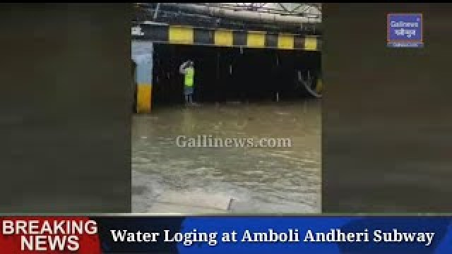 Water Loging at Amboli Andheri Subway