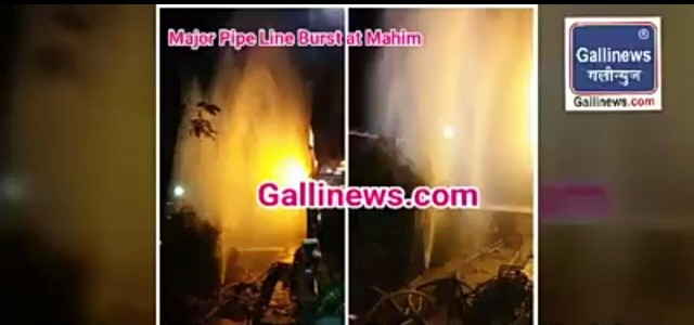 Mahim Mai Water Pipe Burst