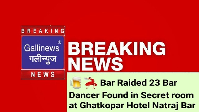 Bar Raided 23 Bar Dancer Found in Secret room at Ghatkopar