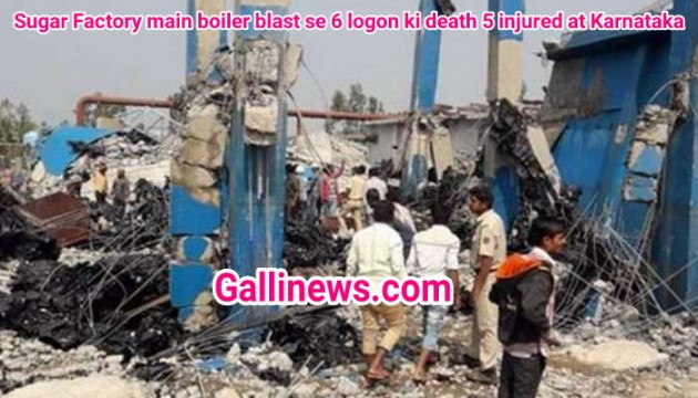 Sugar Factory main boiler blast se 6 logon ki death 5 injured at Karnataka