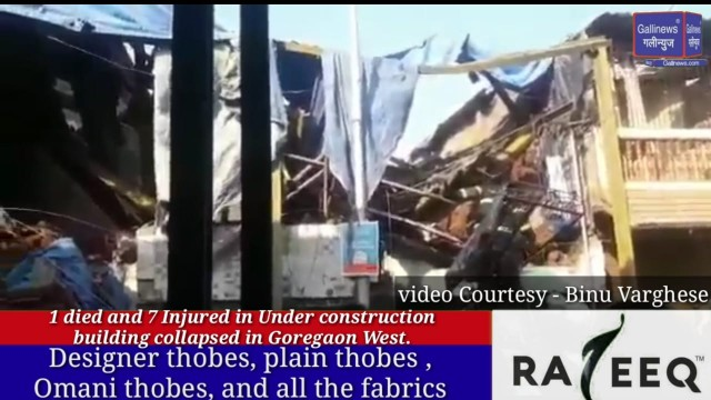 1 died and 7 Injured in Under construction building collapsed in Goregaon West