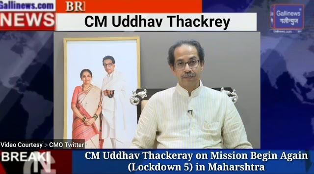 CM Uddhav Thackeray on Mission Begin Again Lockdown 5 in Maharshtra