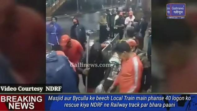 Masjid aur Byculla ke beech Local Train main phanse 40 logon ko rescue kiya NDRF ne Railway track par bhara paani