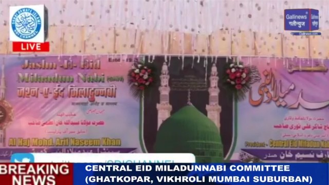 CENTRAL EID MILADUNNABI COMMITTEE