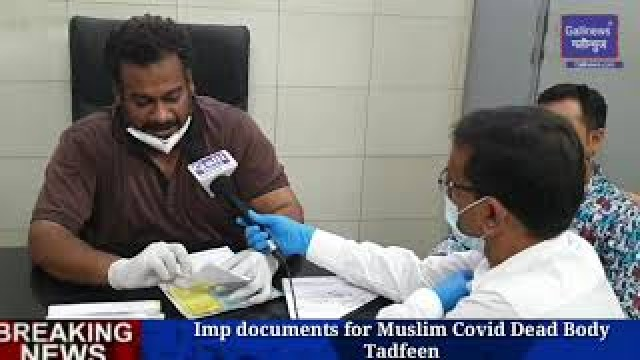 Alert Imp Documents required At Qabrastan for Tadfeen for Muslim Covid19 Dead Body