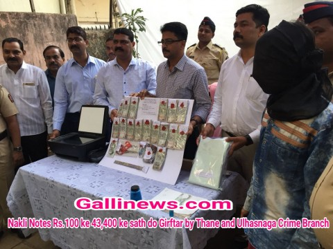 Nakli Notes Rs.100 ke 43,400 ke sath do Girftar by Thane and Ulhasnaga Crime Branch