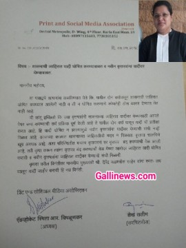 Advertisement List Declare Karne ki CM of Maharastra Devendra Fadnavis se Appeal  Print and Social Media Association