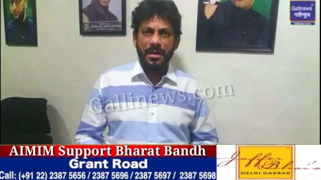 AIMIM Support Bharat Bandh Mumbai Bandh On rise of Petrol and Diesel Price