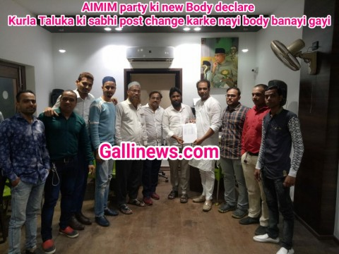 AIMIM party ki new Body declare Kurla Taluka ki sabhi post change karke nayi body banayi gayi