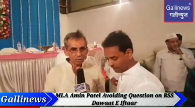 MLA Amin Patel Avoiding Gallinews Question on RSS Iftar Party