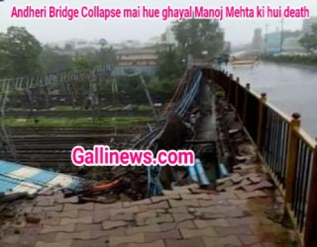 Andheri Bridge Collapse Main hue Ghayal Manoj Mehta ki hui Death