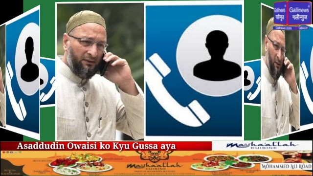 Asaddudin Owaisi ko Kyu Gussa aya