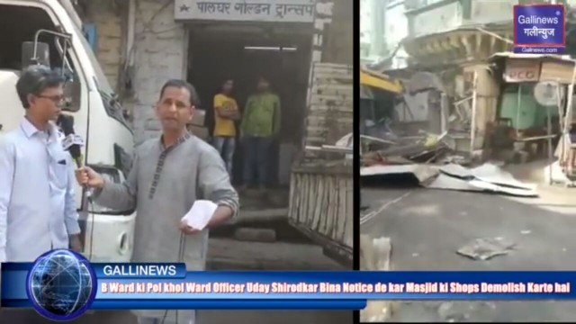 Ward Officer Uday Shirodkar Bina Notice de kar Masjid ki Shops Demolish Karte hai
