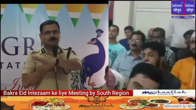 Bakra Idd Intezaam ke liye Bulayi gayee hai Meeting by South Region