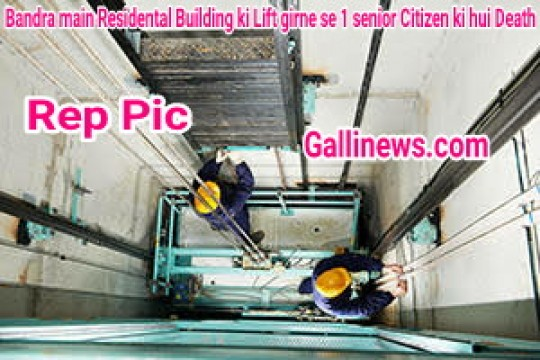 Bandra main Residental Building ki Lift girne se 1 senior Citizen ki hui Death