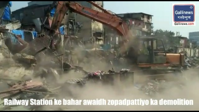 Railway Station ke bahar awaidh zopadpattiyo ka demolition