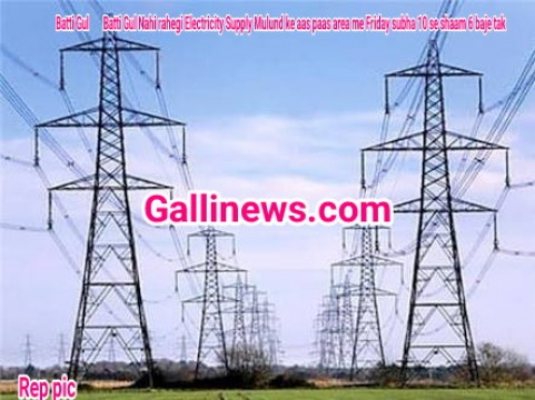 No Electric Supply in Majority Mulund Area Friday from 10am to 6 pm