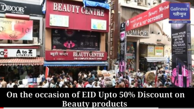 Upto 50 Fisadi Discount on Beauty products this EID from Beauty Centre