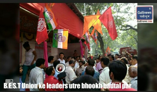 BEST Union ke leaders utre bhookh hadtal par