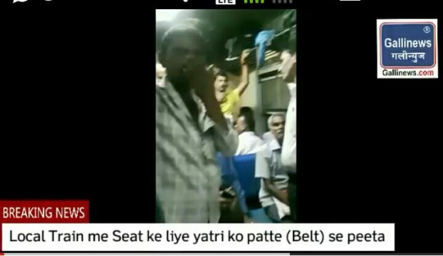 Local Train me Seat ke liye yatri ko patte se peeta