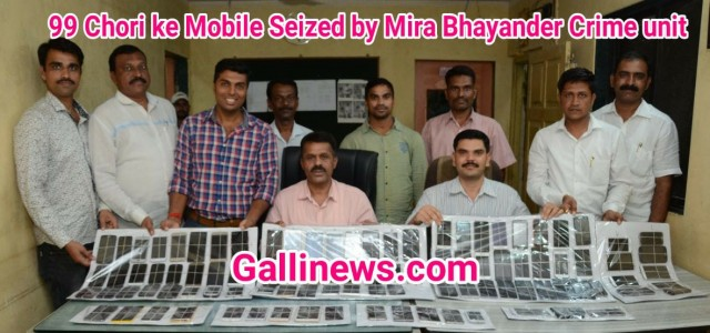 99 Chori ke Mobile Seized by Mira Bhayander Crime Unit