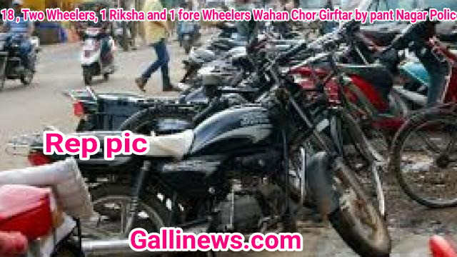18 , Two Wheelers, 1 Riksha and 1 fore Wheelers Wahan Mechanic Chor Girftar by pant Nagar Police