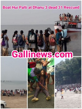 40 Students ki Boat hui Palti at Dhanu 3dead 31 Rescued Search Operation jaari