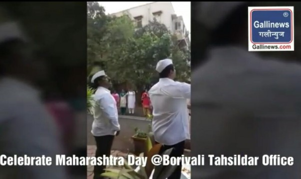 Borivali Tahsildar Office ne celebrate kiya Maharashtra day