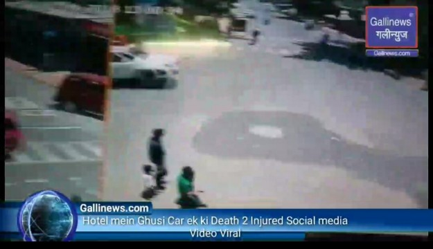Hotel mein Ghusi Car ek ki Death 2 Injured Social media par Video Viral