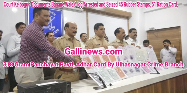 Court Ke bogus Documents Banane Wale 6 log Arrested and Seized 45 Rubber Stamps 51 Ration Card 318 Gram Panchayat Pavti  Adhar Card By Ulhasnagar Crime Branch