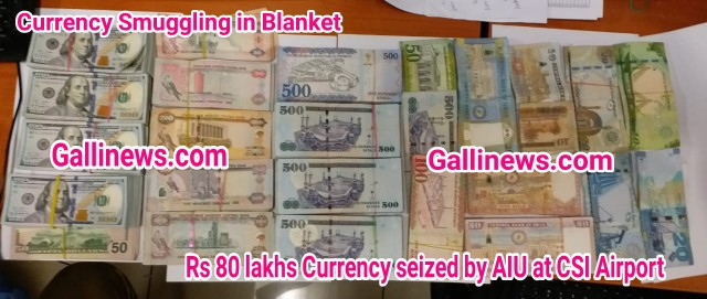 Currency smuggling in Blanket Rs 80 lakhs Currency Seized by AIU at CSI Airport