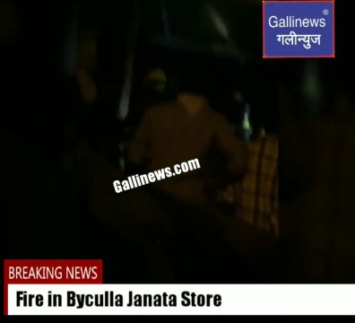Fire in Janta Store at Dagdi Chawl Byculla