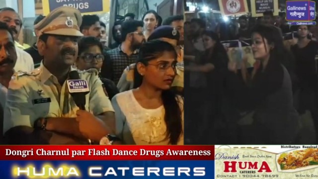Dongri Charnul par Flash Dance Drugs Awareness Programme