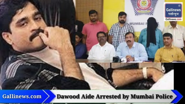 UnderWorld Don Dawood Ibrahim And Chota Shakeel Aide Arrested For Extortion