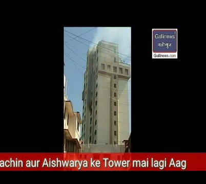 Sachin Tendular and Aishwarya Rai ke Tower May Lagee aag