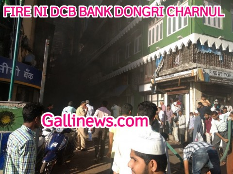 FIRE IN DCB BANK  DONGRI Charnul