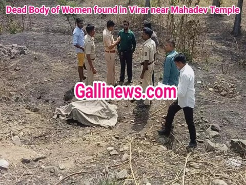 Dead Body of Women found in Virar near Mahadev Temple