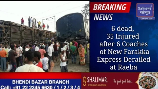 6 dead, 35 Injured after 6 Coaches of New Farakka Express Derailed at Raebareli